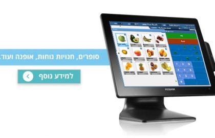 קופה ממוחשבת לקבלת החלטות מבוססות מידע בחנות